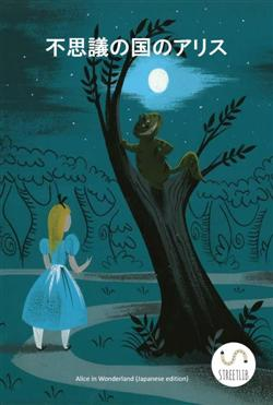 Alice in Wonderland, Japanese edition