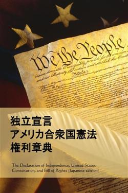 Declaration of Independence, Constitution, and Bill of Rights, Japanese edition