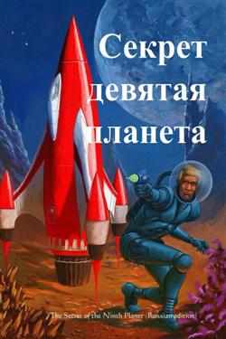 Secret of the Ninth Planet, Russian edition