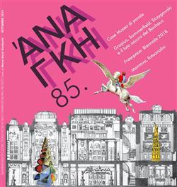 Ananke 85 - Settembre 2018