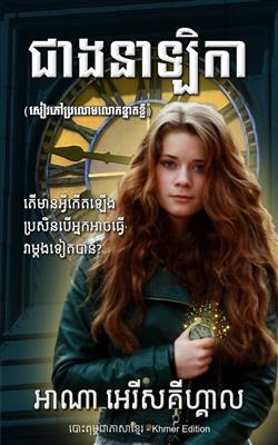 The Watchmaker (a short novel) (Khmer Edition)
